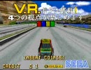 デイトナUSA - コース選択 ~ 中級コース ~ タイトルデモ