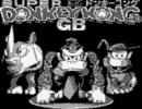 スーパードンキーコングGB ヘタレプレイ part.3 thumbnail