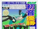 【初音ミク】オリジナル曲「今日も負けた!」【プロ野球】