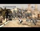 時々鬼畜な - ASSASSIN'S CREED アサシンクリード - Part34 thumbnail