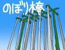 【UTAU】のぼり棒 カバー【ジェンダーファクター変更版】