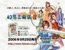 幻想三國誌2日本版プロモムービー