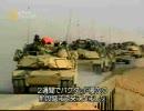 ハイテク戦争 2/2 イラク戦争