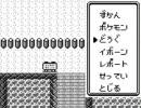 初めてポケモン(赤)をやってみた~実況付き~ part27-2 thumbnail