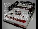 日本の歴代ゲーム機(ハード)を一気に解説してみた