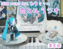 【初音ミク】恋スルラジオ第五回【復活!】 thumbnail