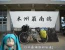 【ニコニコ動画】ちょっと自転車で日本一周してくる7/17 三重熊野~和歌山串本を解析してみた