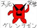 【ニコニコメドレー】ごっちゃに!