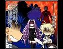 Fate/stay night プロローグの更にプロローグ