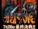 【2ちゃんねる全板】決勝戦ネトゲ実況支援動画【人気トーナメント】 thumbnail
