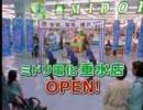 【CM】ミドリ電化 ガンバ大阪選手出演CM 安田・加地・播戸選手来店