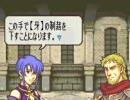 【実況プレイ】ファイアーエムブレム 烈火の剣 part9