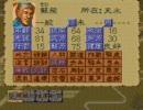 【三国志4】三國志Ⅳで中国征服してみる その12