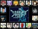 【合唱】ニコニコ動画流星群【16人の歌