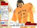 勝手にテレビショッピング02