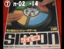 ゲーム音楽 MIDI音源
