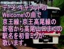 初音ミクがデジキャラットのWelcome!で京王線・京王高尾線の駅名を歌った