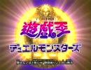 遊戯王デュエルモンスターズ OP 「OVERLAP」 (もうちょい高画質)