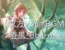 【東方VocalBGM】春風-8bit-m