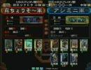 三国志大戦2 【真ちょりそ~ vs アシミニ】 ~ リクエスト編 part 2 ~