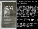 キジ虐殺デモに対する海外の反応【修正+おまけ追加】 thumbnail