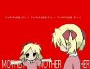 【MOTHER】ヒロインキャラでアーウッウッイネイネ(0゜・∀・)【大き】