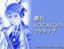 週刊VOCALOIDランキング #43 thumbnail