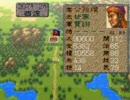 【三国志4】三國志Ⅳで中国征服してみる その13