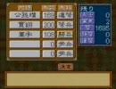 【三国志4】三國志Ⅳで中国征服してみる その14