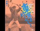 吉幾三&IKZO夢のコラボ 俺ら東京さいくだ2008ver.