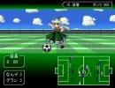 東方サッカー猛蹴伝「ひなまつりカップ」決勝戦・第1試合 その3