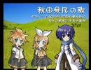 【ボーカロイド合唱団】 秋田県民の歌 【混声3部風】