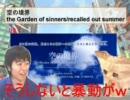 オタク雑談情報バラエティー 第93回 はつゆきラジオ thumbnail