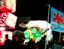 平成20年 黒石ねぷた祭り