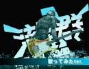 メタルギア動画流星群 ~歌ってみたver.~ thumbnail