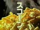 第32位:スーパーコイケヤスコーンデラックス