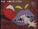 花子さんに助けてもらえない回 まとめ thumbnail