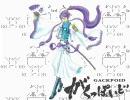 「 神威がくぽ がオリジナル曲『 ダンシング☆サムライ 』を唄う」の巻