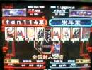 三国志大戦 頂上対決 fan114 vs 栄斗
