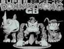 スーパードンキーコングGB ヘタレプレイ part.8 thumbnail