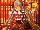 【ニコカラ】夢みることり with みく thumbnail