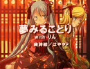 【ニコカラ】夢みることり with りん thumbnail