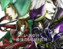 【制作断念】戦国BASARAで四/天/王登場!!【申し訳ありません】 thumbnail