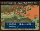 【三国志4】三國志Ⅳで中国征服してみる その15