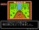 ファミコン版 サラダの国のトマト姫