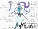 【ニコカラ】ダンシング☆サムライ【神威がくぽ】 thumbnail