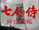 七人の侍 俳優名鑑
