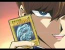 遊戯王 海馬「滅びのバーストストリーム!!」
