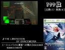 【2ch】第2回みんなで決めるゲーム音楽ベスト100(+200) Part5