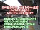 【ニコニコ動画】新幹線のぞみ500系 300km/h運転をGPSも使って調べてみたを解析してみた